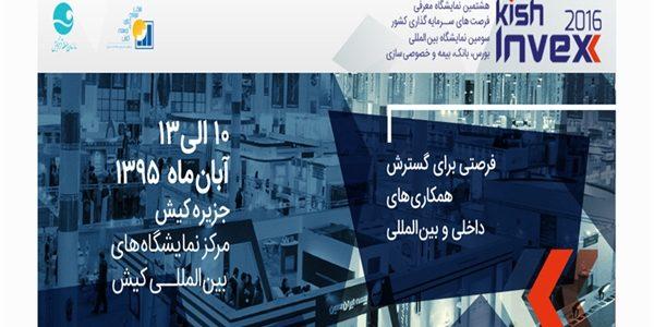 هشتمین نمایشگاه معرفی فرصتهای سرمایهگذاری و سومین نمایشگاه بینالمللی بورس،بانک،بیمه و خصوصیسازی