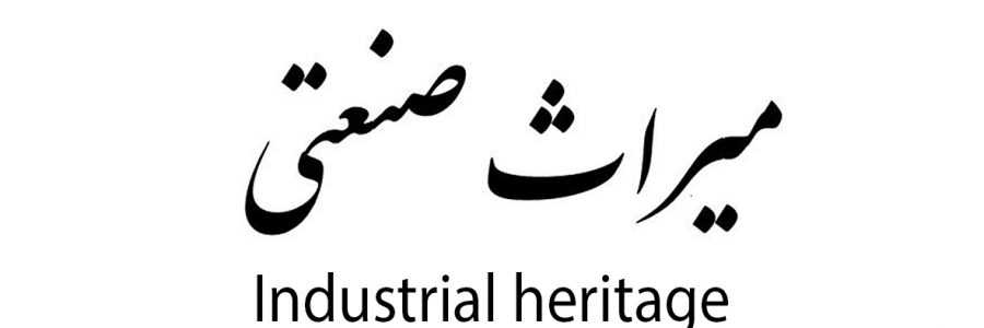 طرح باز زنده سازی کارخانه پشم هرند (1399)