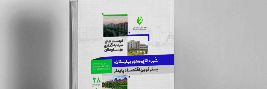 پروژه تهیه سند سرمایه گذاری شهر بهارستان